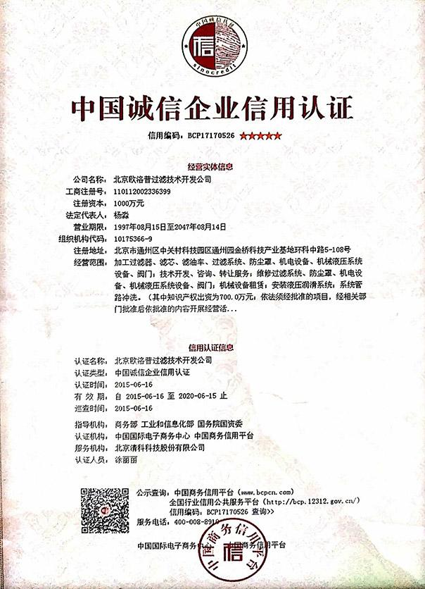 中国诚信企业信用认证