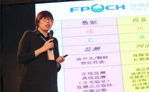 """北京欧洛普总经理杨淼在""""设备管理发展新趋势""""交流会上精彩发言"""